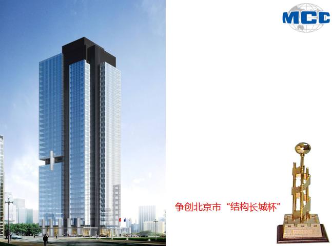 """[北京]超高层大厦二期结构争创长城杯资料-16争创北京市""""结构长城杯"""""""