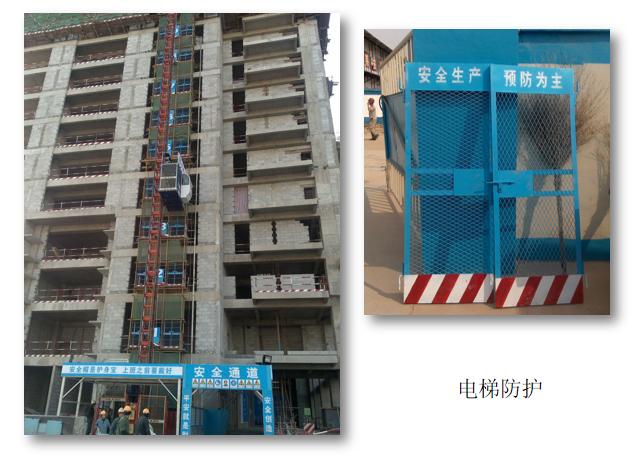 25电梯防护