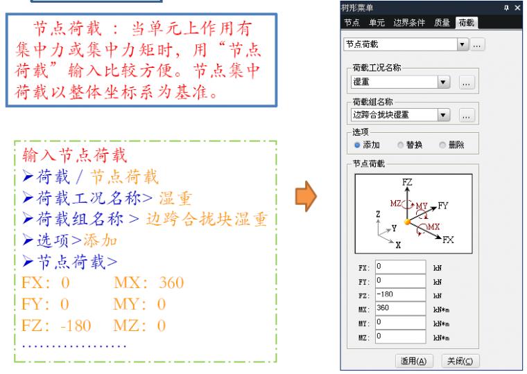 悬臂法连续刚构midas建模全程案例,很详_56