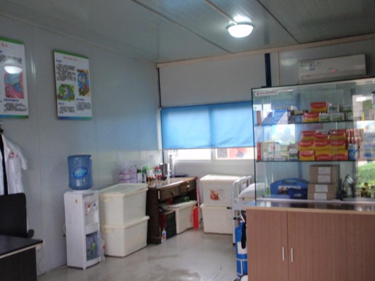 49施工现场医务室