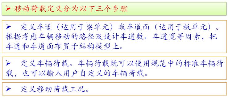 悬臂法连续刚构midas建模全程案例,很详_62