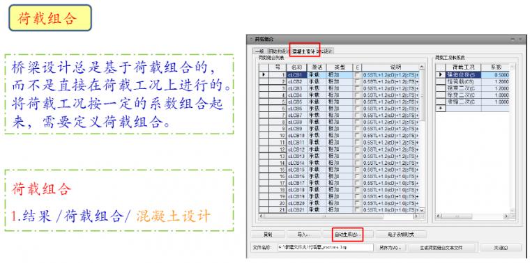 悬臂法连续刚构midas建模全程案例,很详_72