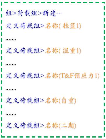 悬臂法连续刚构midas建模全程案例,很详_41