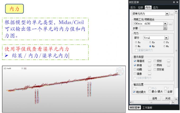 悬臂法连续刚构midas建模全程案例,很详_79