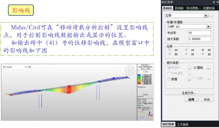 悬臂法连续刚构midas建模全程案例,很详_82