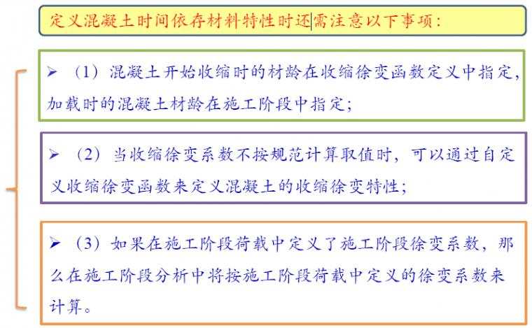 悬臂法连续刚构midas建模全程案例,很详_15