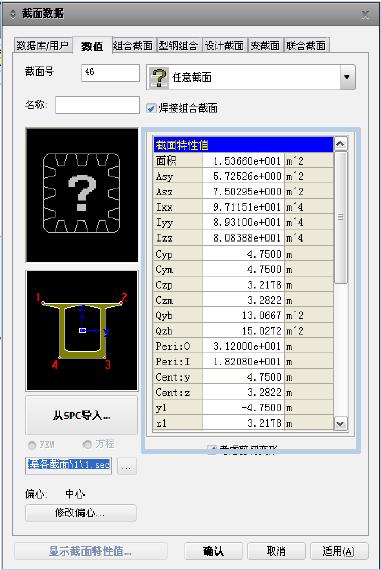 悬臂法连续刚构midas建模全程案例,很详_24