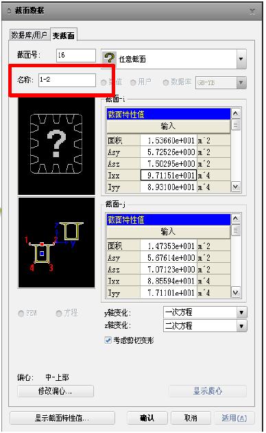 悬臂法连续刚构midas建模全程案例,很详_32