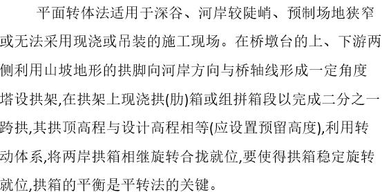 [论文]简述拱桥平面转体施工法