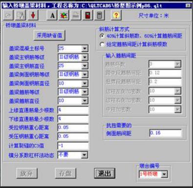 桥梁通软件如何进行盖梁设计?_3