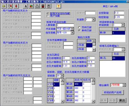 桥梁通软件如何进行盖梁设计?_2