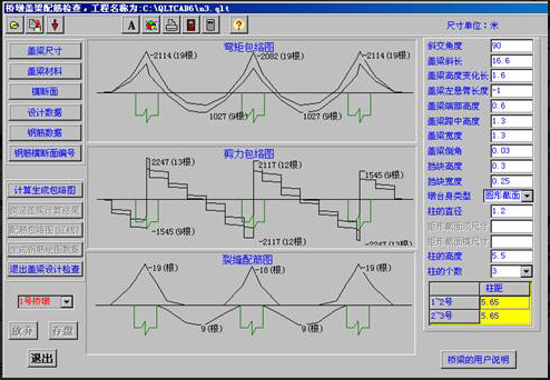 桥梁通软件如何进行盖梁设计?_4