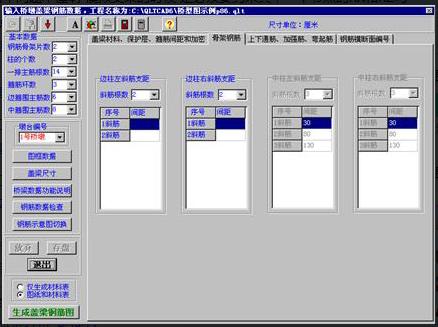 桥梁通软件如何进行盖梁设计?_11
