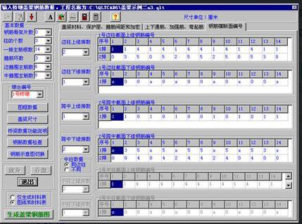 桥梁通软件如何进行盖梁设计?_10