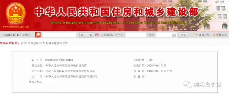 此「消防设计审验规定」公布,将于 6月实施