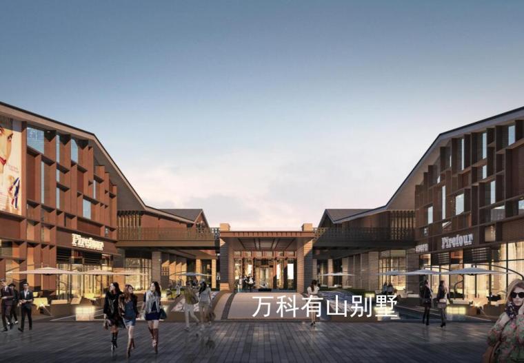 上海万科有山别墅住宅建筑方案设计