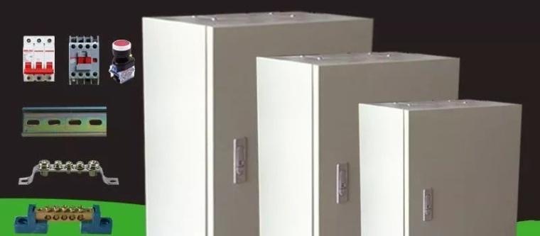 低压配电箱基础知识