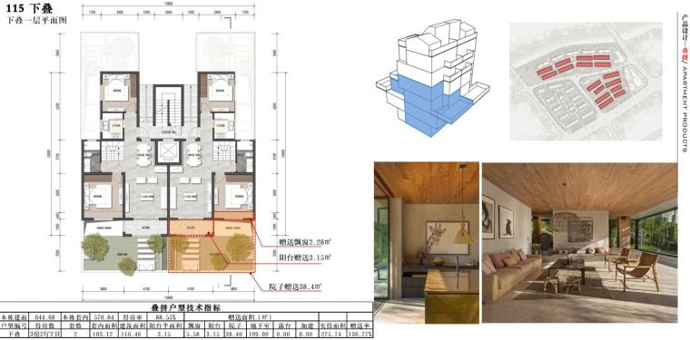 招商-华东区新中式风格常规住宅类建筑方案-一层平面图