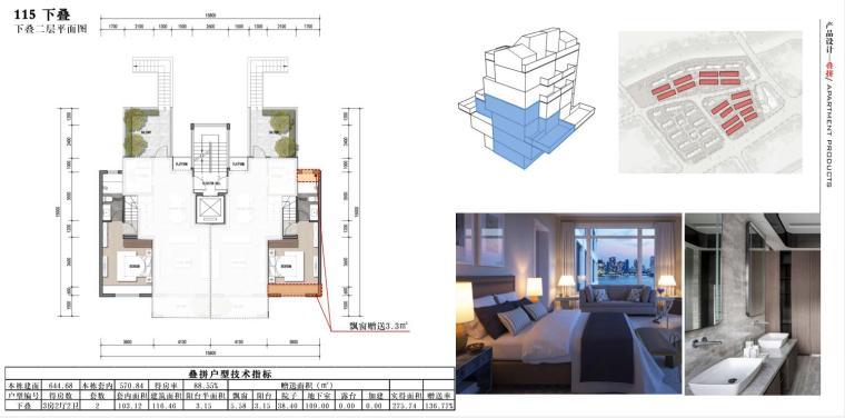 招商-华东区新中式风格常规住宅类建筑方案-二层平面图