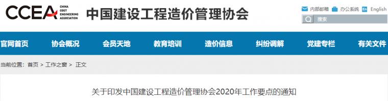 中国建设工程造价管理协会发布2020工作要点