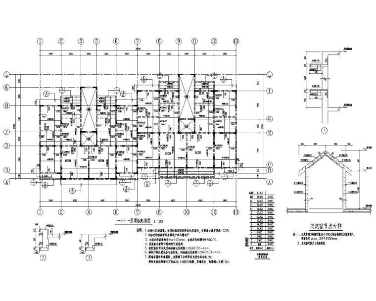 十二层高层住宅剪力墙结构施工图(CAD)