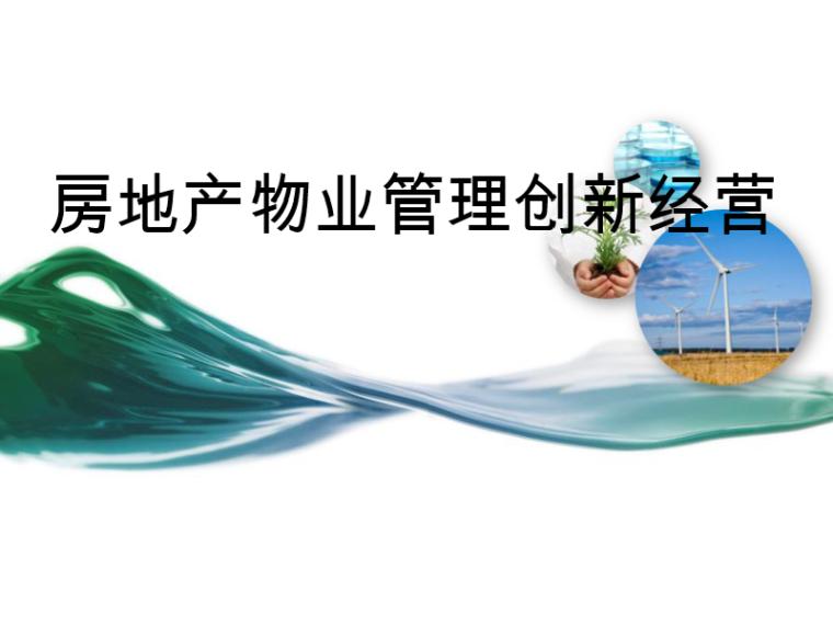 房地产物业管理创新经营(PPT详细讲解)
