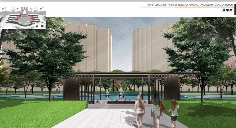 [天津]仁恒海和教育园景观概念设计