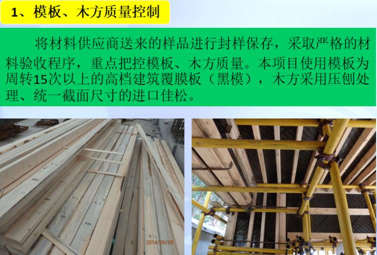模板、木方质量控制