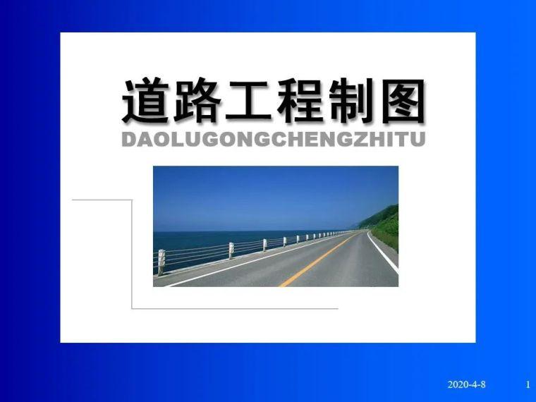 道路工程制图之桥梁、涵洞、隧道施工图讲义