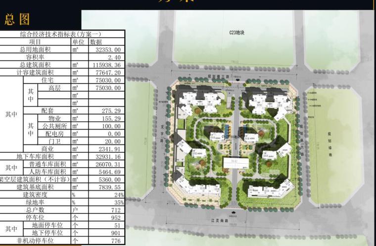[四川]新中式风格商业综合体建筑方案设计