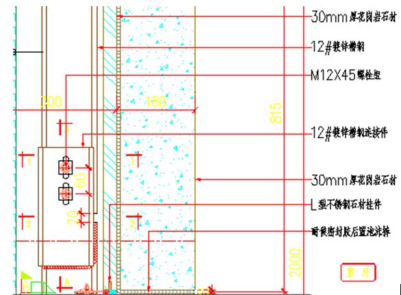 框架贸易大厦墙面石材幕墙施工方案