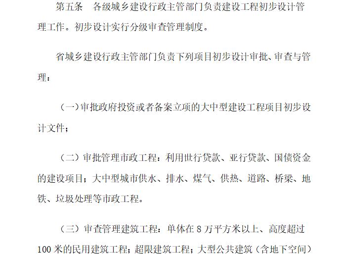 山东省建设工程初步设计审查实施细则