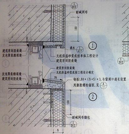 框剪结构高层住宅工程外墙保温专项施工方案-05外窗节点做法