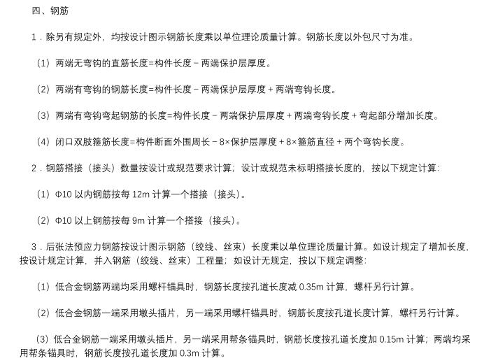 黑龙江2019定额序列章节说明5