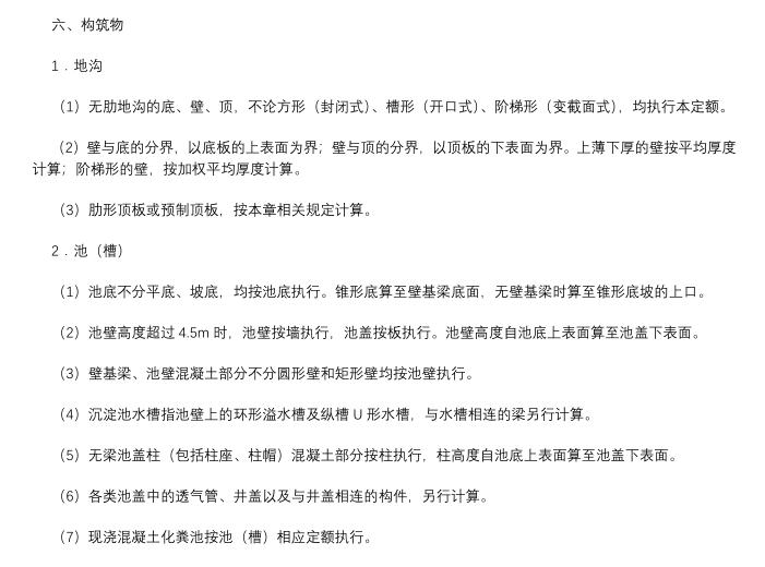 黑龙江2019定额序列章节说明4