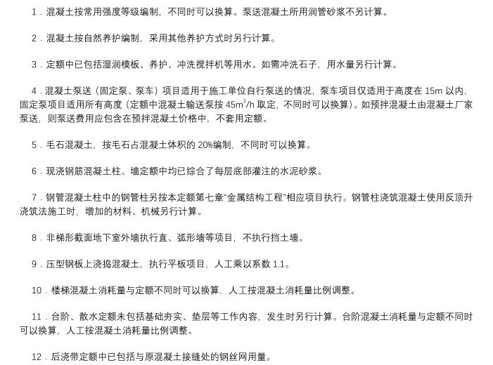 黑龙江2019定额序列章节说明3