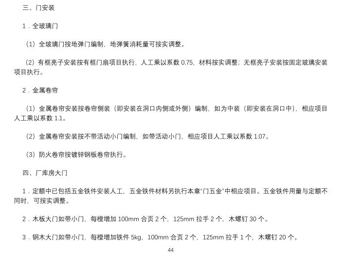 黑龙江2019定额序列章节说明8