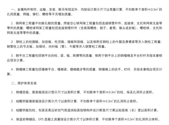 黑龙江2019定额序列章节说明7