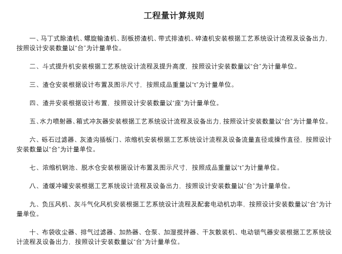 黑龙江2019定额序列章节说明9