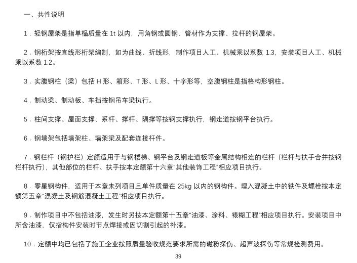 黑龙江2019定额序列章节说明6