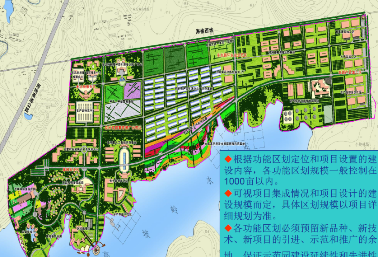 [海南]现代农业示范园规划设计方案