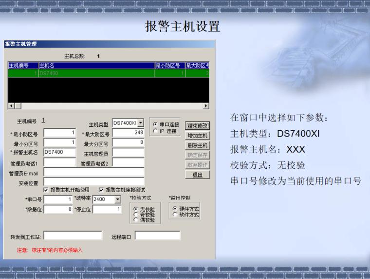 楼宇智能安防布线系统防盗报警系统