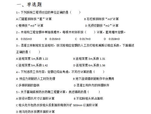 浙江省二级造价师考试土建工程模拟试卷(三)