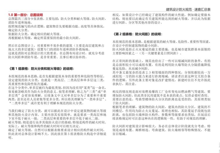 3-建筑设计防火规范 · 速查汇总表-总图说明