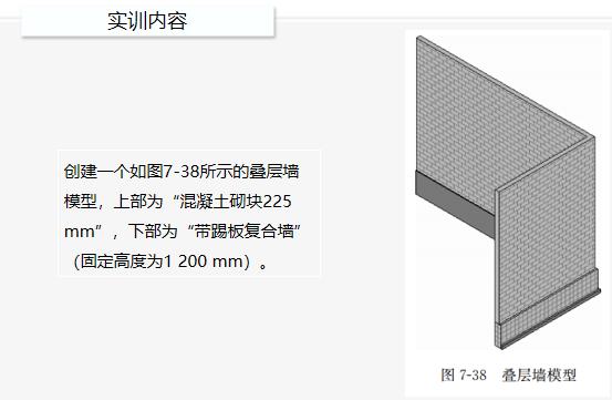 REVIT2016墙体建模基础教程讲义ppt(66页)