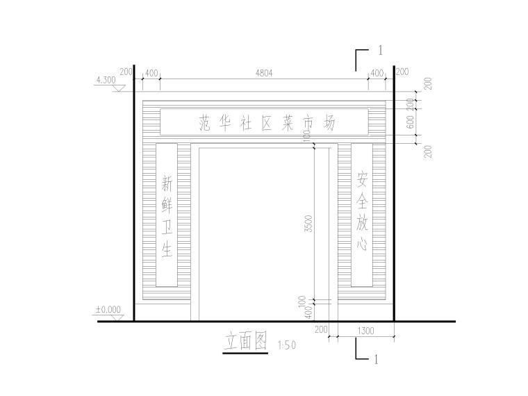 某胡同门楼和菜市场口建筑结构图(CAD)
