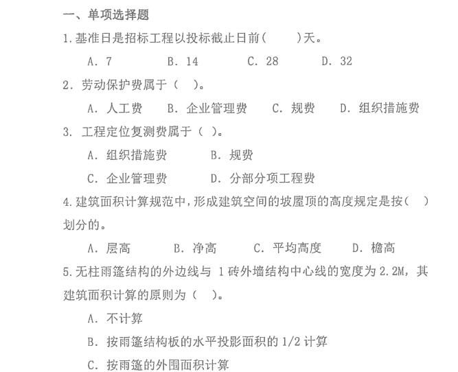 浙江省二级造价师土建实务100题