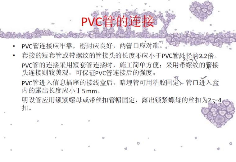 综合布线系统施工方案讲义讲稿-PVC管的连接