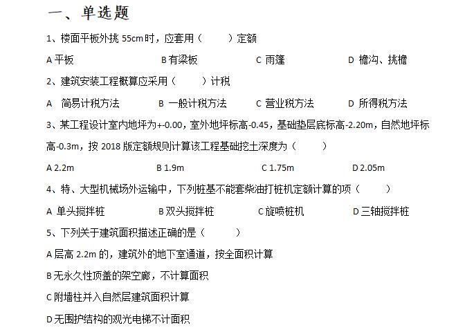 浙江省二级造价师考试土建工程模拟试卷(一)