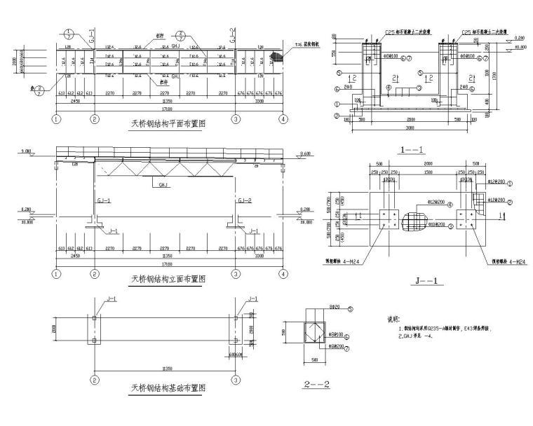 某过街天桥钢结构施工图(CAD)